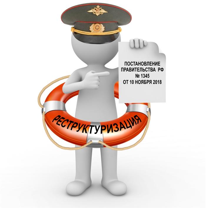 реструктуризация кредита ипотеки втб